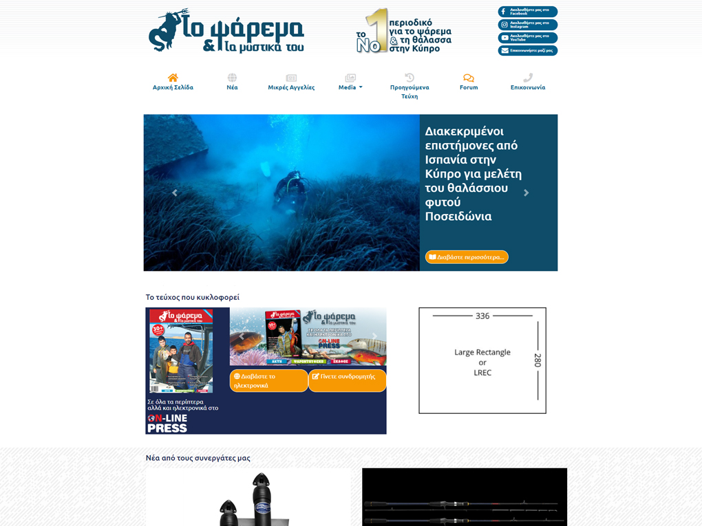 Cyprus Fishing Magazine